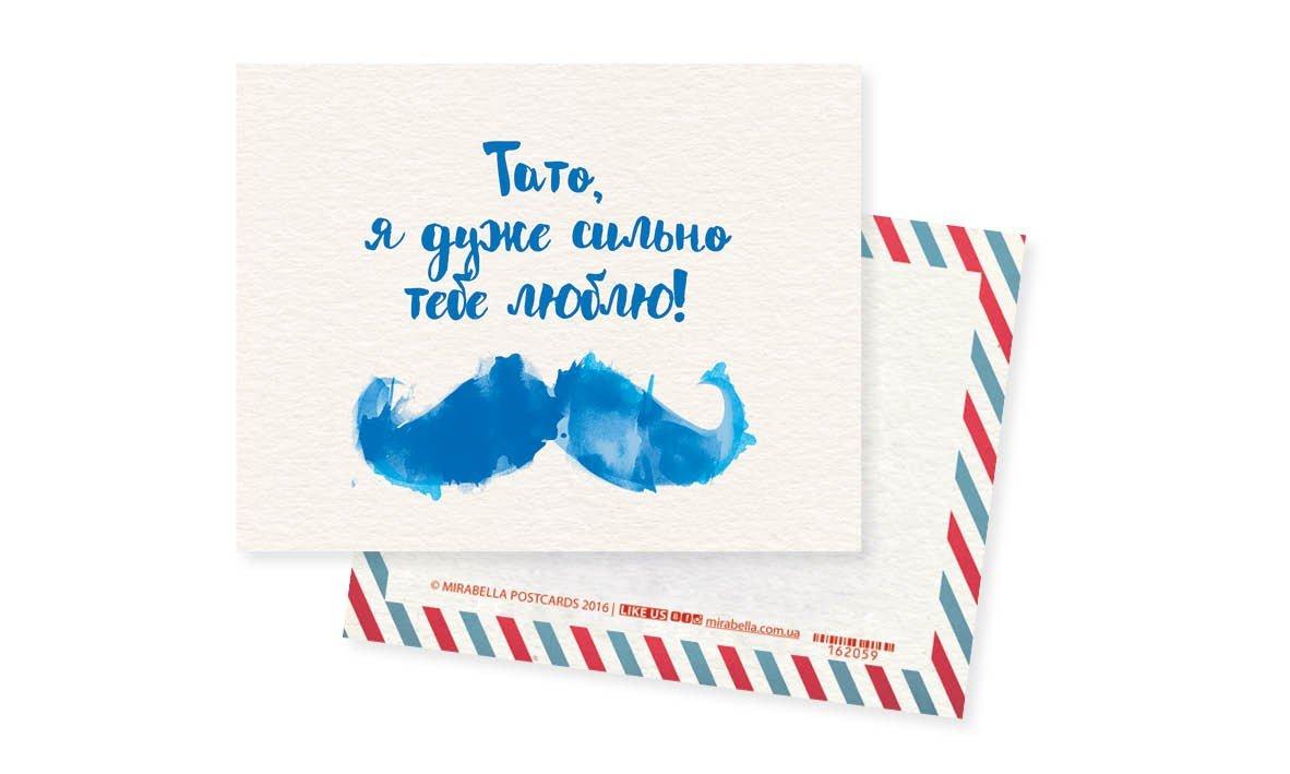 Про осень, открытки для папы онлайн