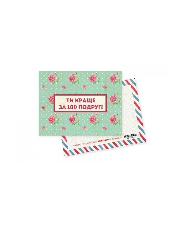 Мини открытки подруге, вопросом как здоровье