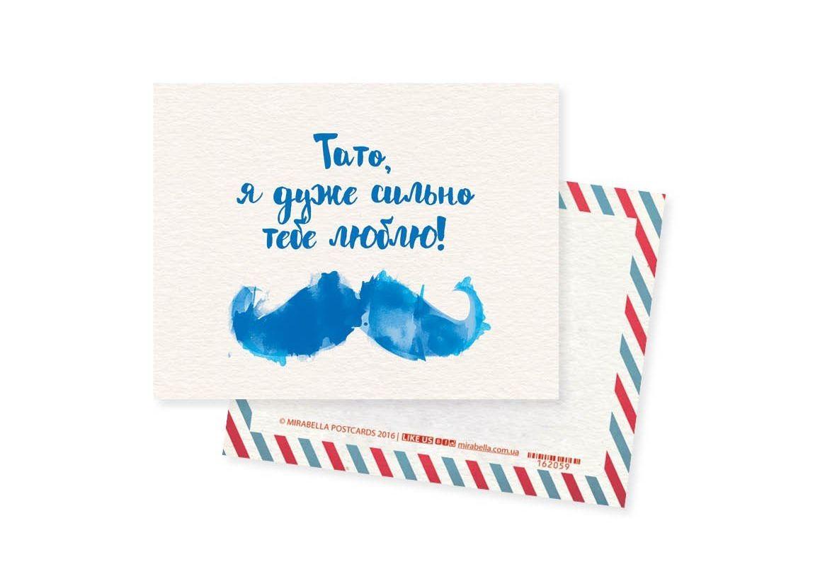 Для открыток, папочке открытка