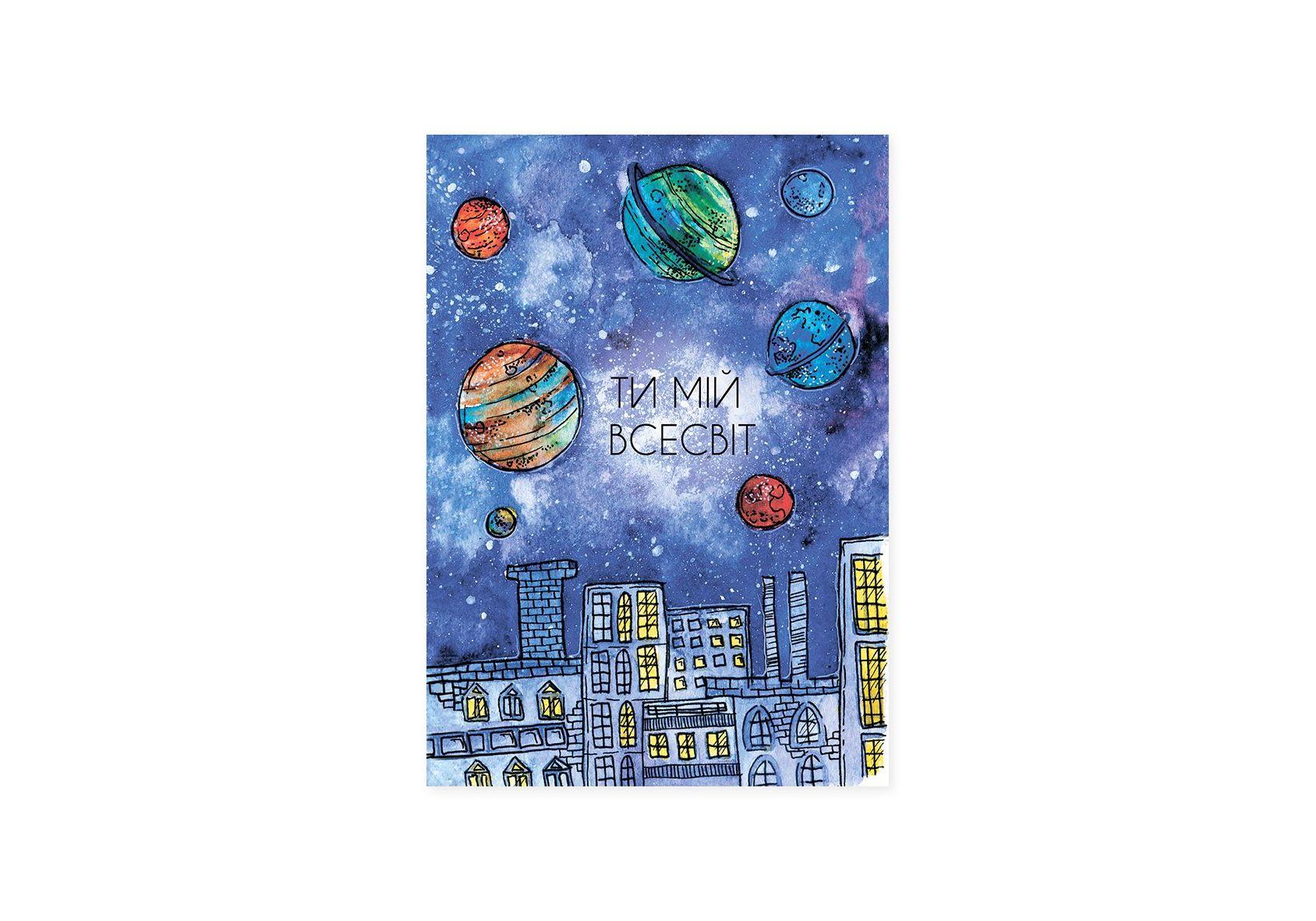Ты моя вселенная открытки, любимому французском
