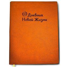 """зображення 1 - Щоденник Колесо жизни """"Нове життя"""" помаранчевий"""
