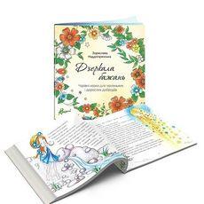 """Книга Колесо жизни """"Дзеркала бажань"""" З. Надднепрянская, фото 1"""