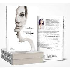 """зображення 1 - Шолі Тамріко Brand Book Publishing """"Усередині жінки"""""""