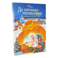 """фото 1 - Книга Колесо жизни """"Колисанки рідної землі"""" ukr"""