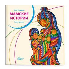 """Книга Колесо жизни """"Мамские истории"""" О. Скордина, фото 1"""