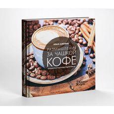 """зображення 1 - Книга Колесо жизни """"Размышления за чашкой кофе"""" О. Альохіна"""