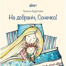"Книга Колесо жизни ""На добраніч, сонечко"" Г. Будилова, фото 1"