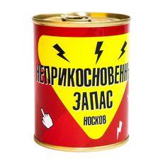 """зображення 1 - Консерва-носок papadesign """"Неприкосновенный запас"""" ( 36-45 )"""