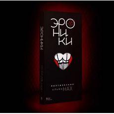 "зображення 1 - Книга Brand Book Publishing ""Эроники. Поэтический альмаНАХ"""