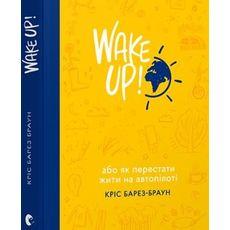 """зображення 1 - Книга FEST """"WAKE UP! (Прокидаємось!) або Як перестати жити на автопілоті"""""""