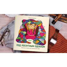 """зображення 1 - книга """"Під клаптиковою ковдрою. Затишні історії для маленької тебе"""""""