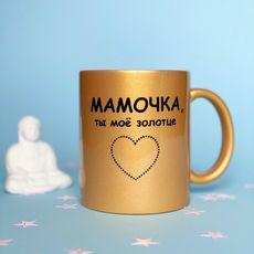 """зображення 1 - Чашка Censored """"Мамочка, ты моё золотце"""" 310 мл."""