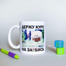 "фото 1 - Чашка Censored ""Держу курс на за#ебись"" 330 мл."