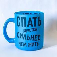 """фото 1 - Чашка Censored """"Спать хочется больше, чем жить"""" 310 мл."""
