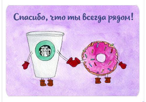 фото 1 - Листівка Starbucks OT-SB0128