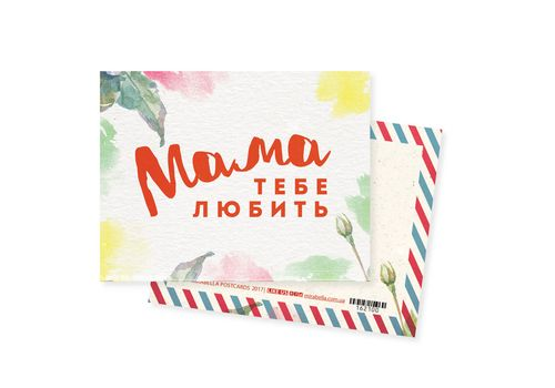 """фото 1 - Мини-открытка """"Мама тебе любить"""""""