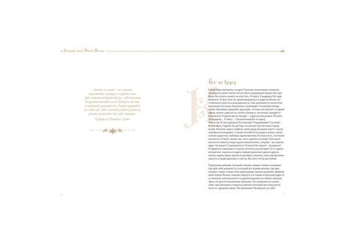 """зображення 3 - Щоденник Колесо жизни """"Нове життя"""" помаранчевий"""