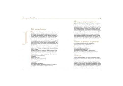 """зображення 4 - Щоденник Колесо жизни """"Нове життя"""" помаранчевий"""