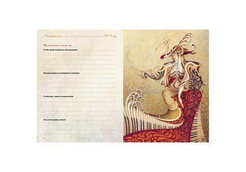 """зображення 10 - Щоденник Колесо жизни """"Нове життя"""" помаранчевий"""