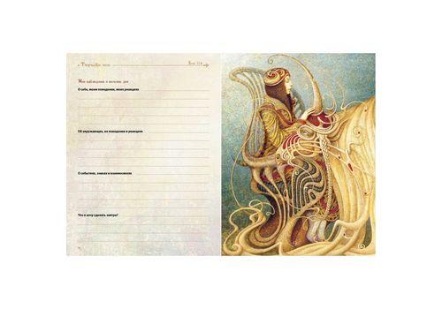 """зображення 11 - Щоденник Колесо жизни """"Нове життя"""" помаранчевий"""