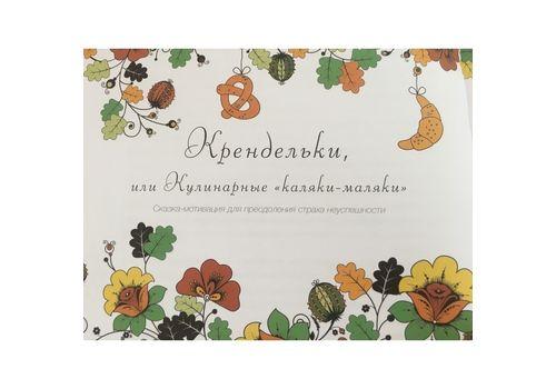 """зображення 3 - Казка-розмальовка Колесо жизни """"Полезная хочуха"""" rus/ukr"""