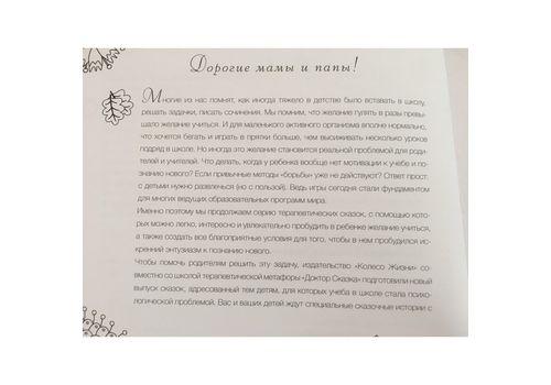 """зображення 4 - Казка-розмальовка Колесо жизни """"Полезная хочуха"""" rus/ukr"""