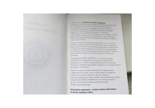 """фото 3 - Ежедневник Колесо жизни """"Бизнес-навигатор"""" зеленый"""