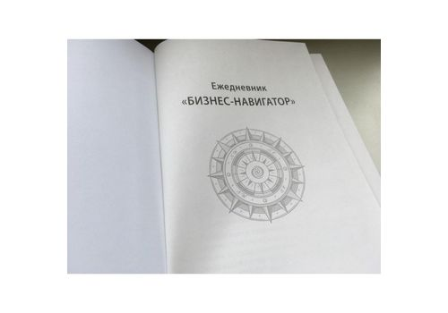 """фото 9 - Ежедневник Колесо жизни """"Бизнес-навигатор"""" зеленый"""
