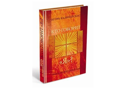 """зображення 1 - Книга Колесо жизни """"Кто говорит """"Я"""" І.Калінаускас"""
