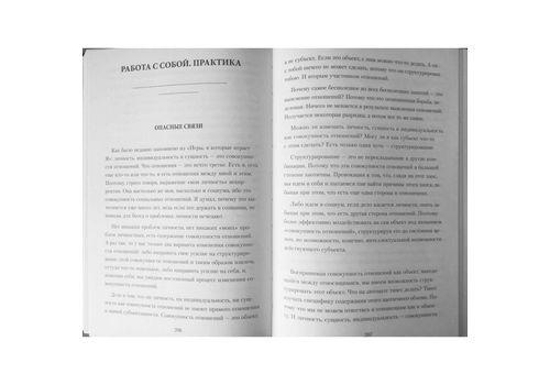 """зображення 2 - Книга Колесо жизни """"Кто говорит """"Я"""" І.Калінаускас"""