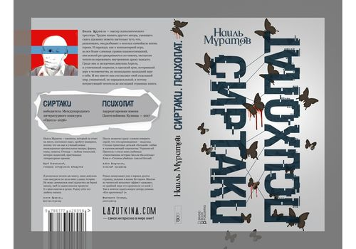 """фото 2 - """"Сіртаки Психопат"""" Наіль Муратов"""