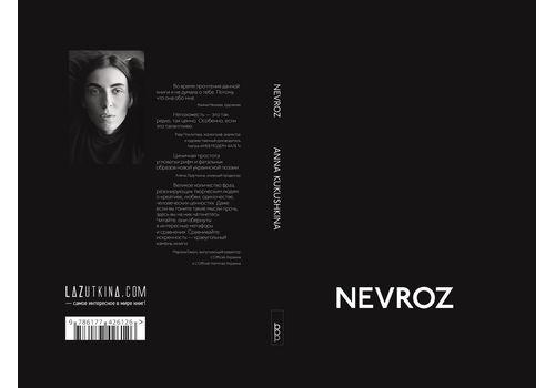 "зображення 2 - Анна Кукушкіна Brand Book Publishing ""Nevroz"""