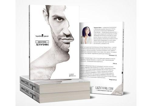 """зображення 1 - Шолі Тамріко Brand Book Publishing """"Усередині чоловіка"""""""