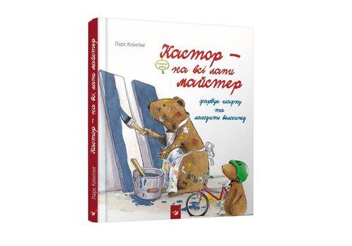 """фото 1 - Книга Час майстрів""""Кастор фарбує шафку та лагодить велосипед Ua"""" Ларс Клинтинг"""