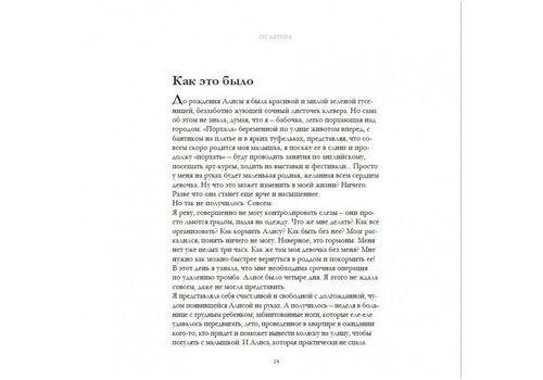 "зображення 2 - Книга Колесо жизни ""Мамские истории"" О. Скордіна"