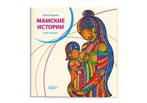 "зображення 1 - Книга Колесо жизни ""Мамские истории"" О. Скордіна"