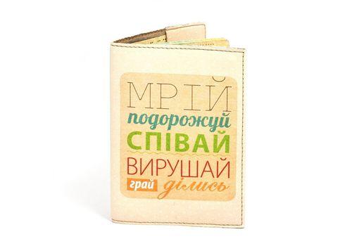 """зображення 2 - Обкладинка на паспорт Just cover """"Мрій, подорожуй та співай"""" 13,5 х 9,5 см"""