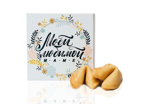 """фото 2 - Печенье с предсказаниями Сладкая доза """"Любимой маме"""""""
