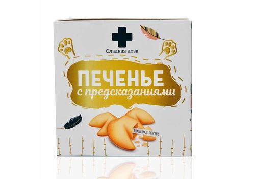 """зображення 3 - Печиво з передбаченням Сладкая доза """"Для жіночого щастя"""""""