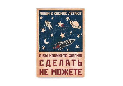 фото 1 - pvh0056 Постер People in space