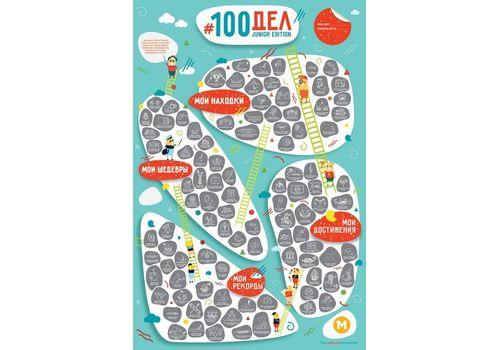 "фото 6 - Скретч-постер 1DEA.me ""100 дел Junior edition""rus (40*60см)"