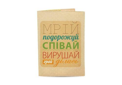 """зображення 1 - Обкладинка на паспорт Just cover """"Мрій, подорожуй та співай"""" 13,5 х 9,5 см"""
