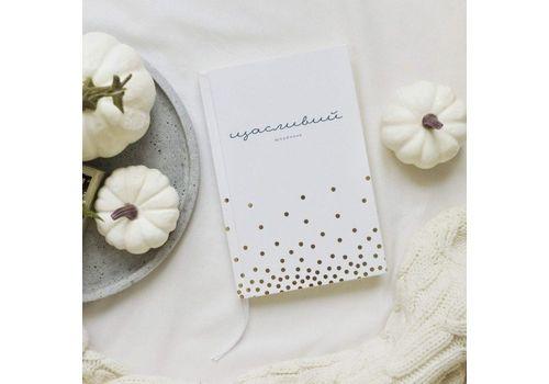 """зображення 1 - Щоденник Tools """"Щасливий"""" білий (укр)"""