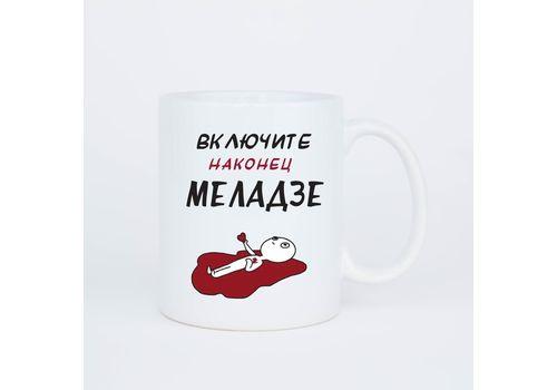 "фото 1 - Чашка Censored ""Включите Меладзе"" 310 мл."