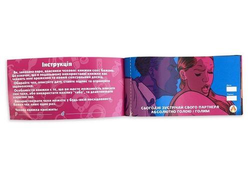 фото 2 - Чековая книжка Flixplay секс желаний. Новый уровень