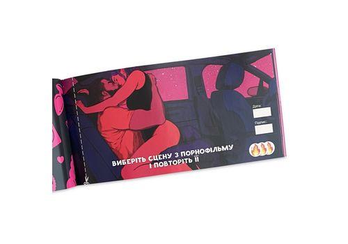 фото 4 - Чековая книжка Flixplay секс желаний. Новый уровень