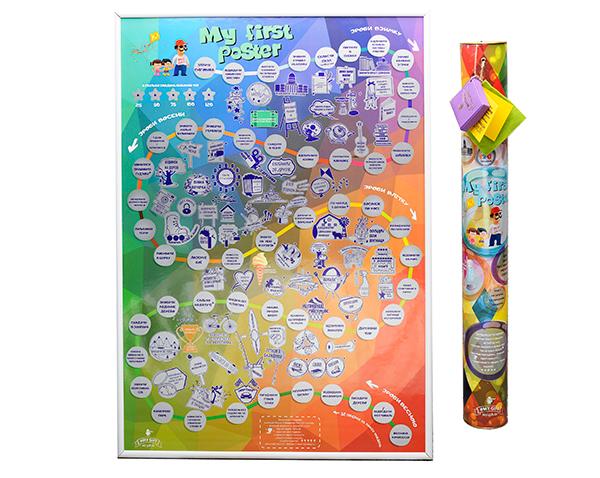 Детский скретч-постер My First Poster - это крутой мотивационный постер для детей, который подойдет как мальчикам, так и девочкам! Более 120 развивающих и веселых заданий, а также еженедельные задания! Теперь наиболее нелюбимые занятия для детей, можно превратить в увлекательную игру!