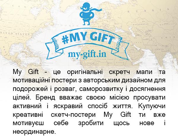 My Gift – це оригінальні скретч мапи та мотиваційні постери з авторським дизайном для подорожей і розваг, саморозвитку і досягнення цілей. Бренд вважає своєю місією просувати активний і яскравий спосіб життя. Купуючи креативні скетч-постери My Gift ви вже мотивуєте себе зробити щось нове і неординарне.